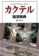 【バーゲン本】カクテル銘酒事典