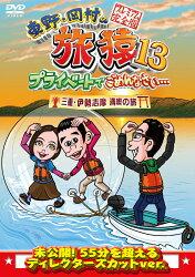 東野・岡村の旅猿13 プライベートでごめんなさい・・・三重・伊勢志摩 満喫の旅 プレミアム完全版
