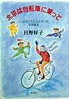 北京は自転車に乗って