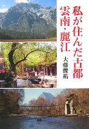 私が住んだ古都雲南・麗江