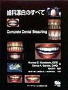 歯科漂白のすべて