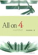 All-on-4ハンドブック