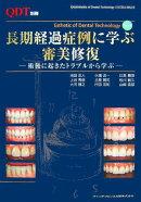 Esthetic of dental technology(part 4)
