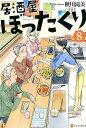 居酒屋ぼったくり(8) [ 秋川滝美 ]
