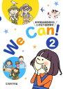 We Can!(2) 新学習指導要領対応小学校外国語活動教材