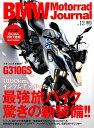 BMWモトラッドジャーナル(vol.12) 最強旅バイク驚きの新装備!!/G310GS徹底インプレ (エイムック)