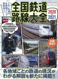 全国鉄道路線大全(2020-2021) JR・私鉄の全路線データ最新版!! (イカロスMOOK)