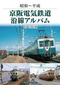京阪電気鉄道沿線アルバム 昭和~平成 [ 辻 良樹 ]
