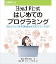Head Firstはじめてのプログラミング 頭とからだで覚えるPythonプログラミング入門 [ Eric Freeman ]