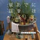 NHK にほんごであそぼ::童謡(どうよう)