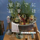 NHK にほんごであそぼ::童謡(どうよう) [ (童謡/唱歌) ]