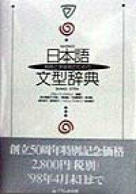 日本語文型辞典 教師と学習者のための [ グループ・ジャマシイ ]