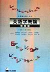 日英語対照による英語学概論増補版