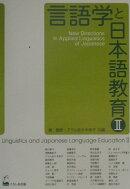 言語学と日本語教育(2)