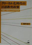 「グロ-カル化」時代の言語教育政策