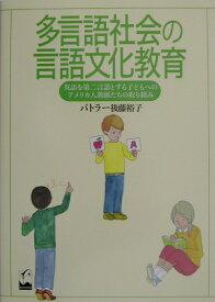 多言語社会の言語文化教育 英語を第二言語とする子どもへのアメリカ人教師たちの [ ユウコ・ゴトウ・バトラー ]