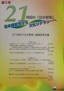 21世紀の「日本事情」