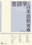 言語学と日本語教育(5)