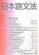 日本語文法(7巻2号)