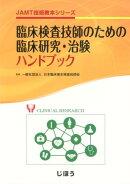 臨床検査技師のための臨床研究・治験ハンドブック