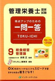 管理栄養士国家試験 得点アップのための一問一答 TOKU-ICHI 〈9〉給食経営管理論 (管理栄養士合格シリーズ) [ 赤尾 正 ]