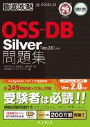 徹底攻略OSS DB Silver 問題集 [ Ve r.2.0 ] 対応