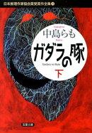 日本推理作家協会賞受賞作全集(75)