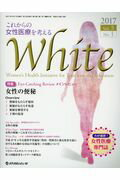 White(Vol.5 No.1(2017)