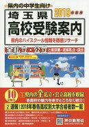埼玉県高校受験案内(2019年度用)