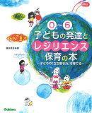 0歳〜6歳 子どもの発達とレジリエンス保育の本