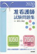 2020年版 准看護師試験問題集