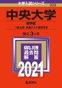 中央大学(商学部ー一般入試・共通テスト併用方式) 2021年版;No.320 (大学入試シリーズ) [ 教学社編集部 ]