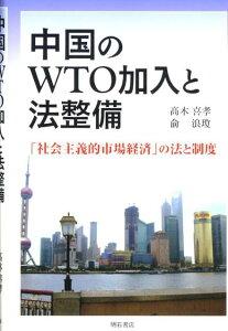 中国のWTO加入と法整備 「社会主義的市場経済」の法と制度 [ 高木喜孝 ]