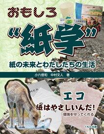 """エコ 紙はやさしいんだ!環境を守ってくれる (おもしろ""""紙学""""紙の未来とわたしたちの生活) [ 小六信和 ]"""