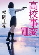 高校事変 VIII(8)