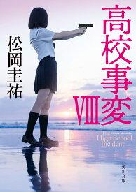 高校事変 VIII(8) (角川文庫) [ 松岡 圭祐 ]