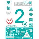 英検2級過去問題集(2019年度 新試験対応)