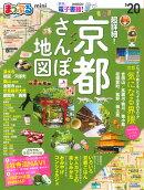 まっぷる超詳細!京都さんぽ地図mini('20)