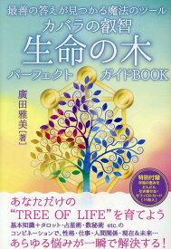 生命の木パーフェクトガイドBOOK [ 廣田雅美 ]