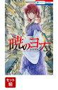 暁のヨナ 1-33巻セット (花とゆめコミックス) [ 草凪みずほ ]