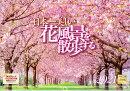 【楽天ブックス限定特典付】日本一美しい花風景を散歩する 2021年 カレンダー 壁掛け 風景