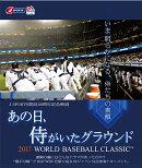 あの日、侍がいたグラウンド〜2017 WORLD BASEBALL CLASSIC〜【Blu-ray】