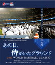 あの日、侍がいたグラウンド〜2017 WORLD BASEBALL CLASSIC〜【Blu-ray】 [ (ドキュメンタリー) ] ランキングお取り寄せ
