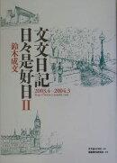 文文日記日々是好日(2(2003.4-2004.3)