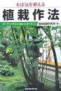 植栽作法 木は気を植える (ガ-デン・テクニカル・シリ-ズ) [ 竜居庭園研究所 ]