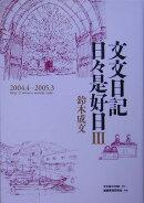 文文日記日々是好日(3(2004.4-2005.3)