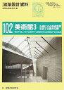 建築設計資料(102) 美術館 3 [ 建築思潮研究所 ]