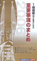 1級建築士合格のための重要事項のまとめ(2006)