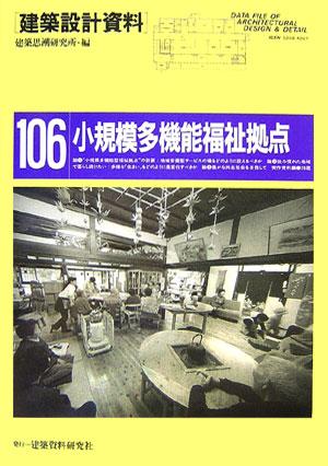 建築設計資料(106) 小規模多機能福祉拠点 [ 建築思潮研究所 ]
