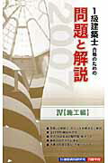 1級建築士合格のための問題と解説(2007年版 4(施工編))